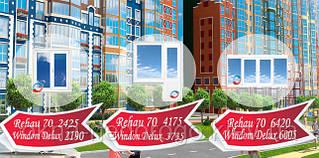 Пластиковые окна для стекления квартиры  - Windom Delux