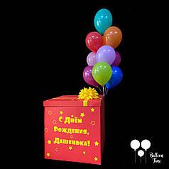 Коробка на День Рождения