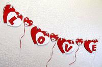 Гирлянда - растяжка ко дню Св. Валентина, свадьба