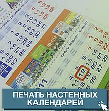 Друк настінних календарів