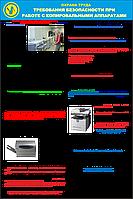 Стенд по охране труда «Требования безопасности при работе с копировальными аппаратами»