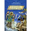 «О восьми лукавих духів» та інші аскетичні твори. Преподобний Ніл Синайський