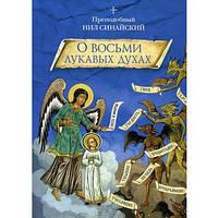 «О восьми лукавых духах» и другие аскетические творения. Преподобный Нил Синайский (Анкирский)
