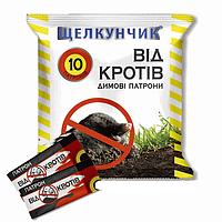 Лускунчик для відлякування крота сліпаками димова шашка безпечна для людей і рослин, упаковка 10 шт