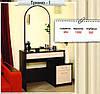Трюмо для спальни с зеркалом  (Трюмо-1)