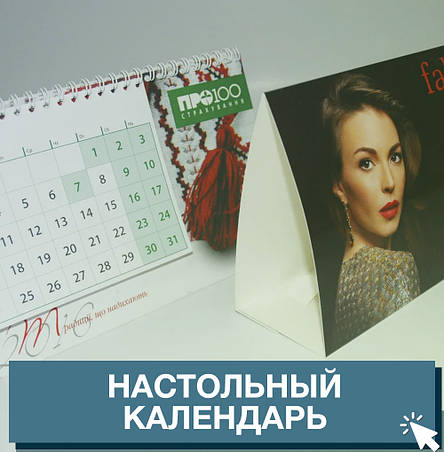 Друк настільних календарів, фото 2
