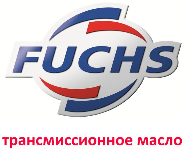 Трансмиссионное масло Fuchs