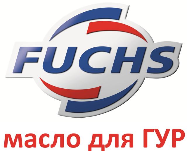Масло Fuchs для гидроусилителя