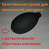 Груша для тонометра стандартная (с шариковым клапаном)