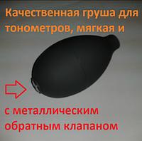 Груша для тонометра стандартная (с шариковым клапаном), фото 1