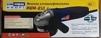 Болгарка ИЖМАШ 115 (850 Вт)