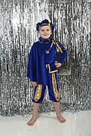 Детский карнавальный костюм Принц велюровый синий