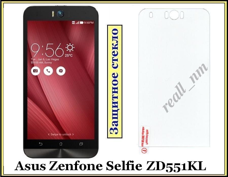 Защитное закаленное стекло для смартфона Asus Zenfone Selfie ZD551KL