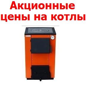 Твердотопливные котлы MaxiTerm традиционного горения (Украина)