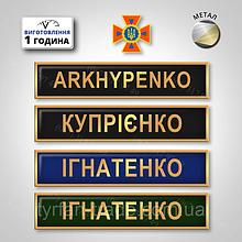 Табличка металева з прізвищем на форму військовослужбовця