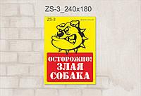 Табличка Злая собака_zs-3