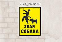 Табличка Злая собака_zs-4