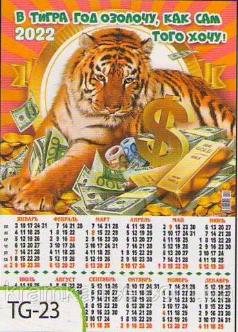Календарь А2 (плакат) 2022 год (Символ года)