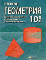 Геометрия, 10 класс. Е. П. Нелин