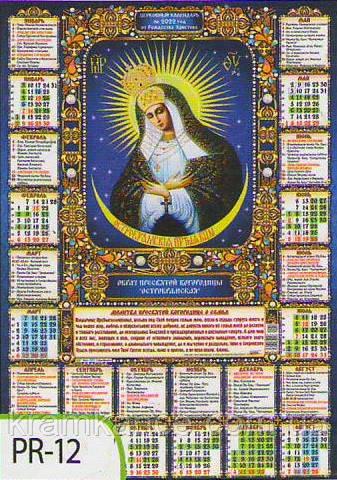 Календарь А2 (плакат) 2022 год (Православные)