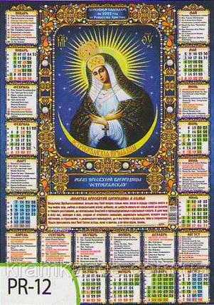 Календарь А2 (плакат) 2022 год (Православные), фото 2