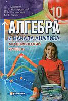 Алгебра и начала анализа, 10 класс.(академический уровень) А.Г. Мерзляк, Д.А. Номировский