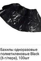 Бахилы одноразовые черные 100 шт