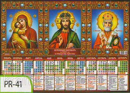 Календар А2 (плакат) 2022 рік (Православні)