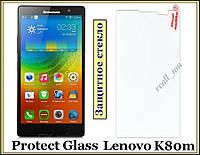 Защитное закаленное стекло для смартфона Lenovo K80m, фото 1