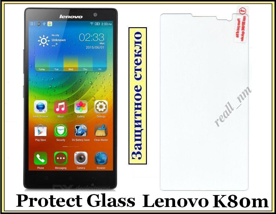 Защитное закаленное стекло для смартфона Lenovo K80m