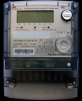 Счетчик электроэнергии СИСТЕМА ОЕ-008 ARTIK01