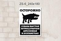 Табличка Злая собака_zs-6