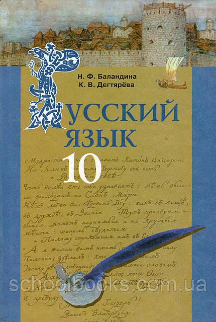 Учебник по русскому языку 10 класс беларусь