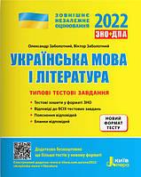 Українська мова та література. Типові тестові завдання. ЗНО 2022. Заболотний О., Заболотний В.
