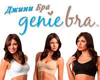 Бюстгальтера  Джини Бра  (комплект 3 штуки)Genie Bra