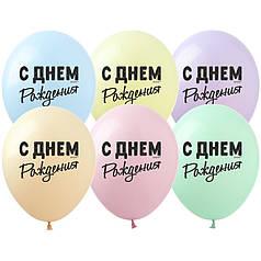 "0045 Куля 12/30см ""С Днем Рождения"" макарун (Артшоу)"