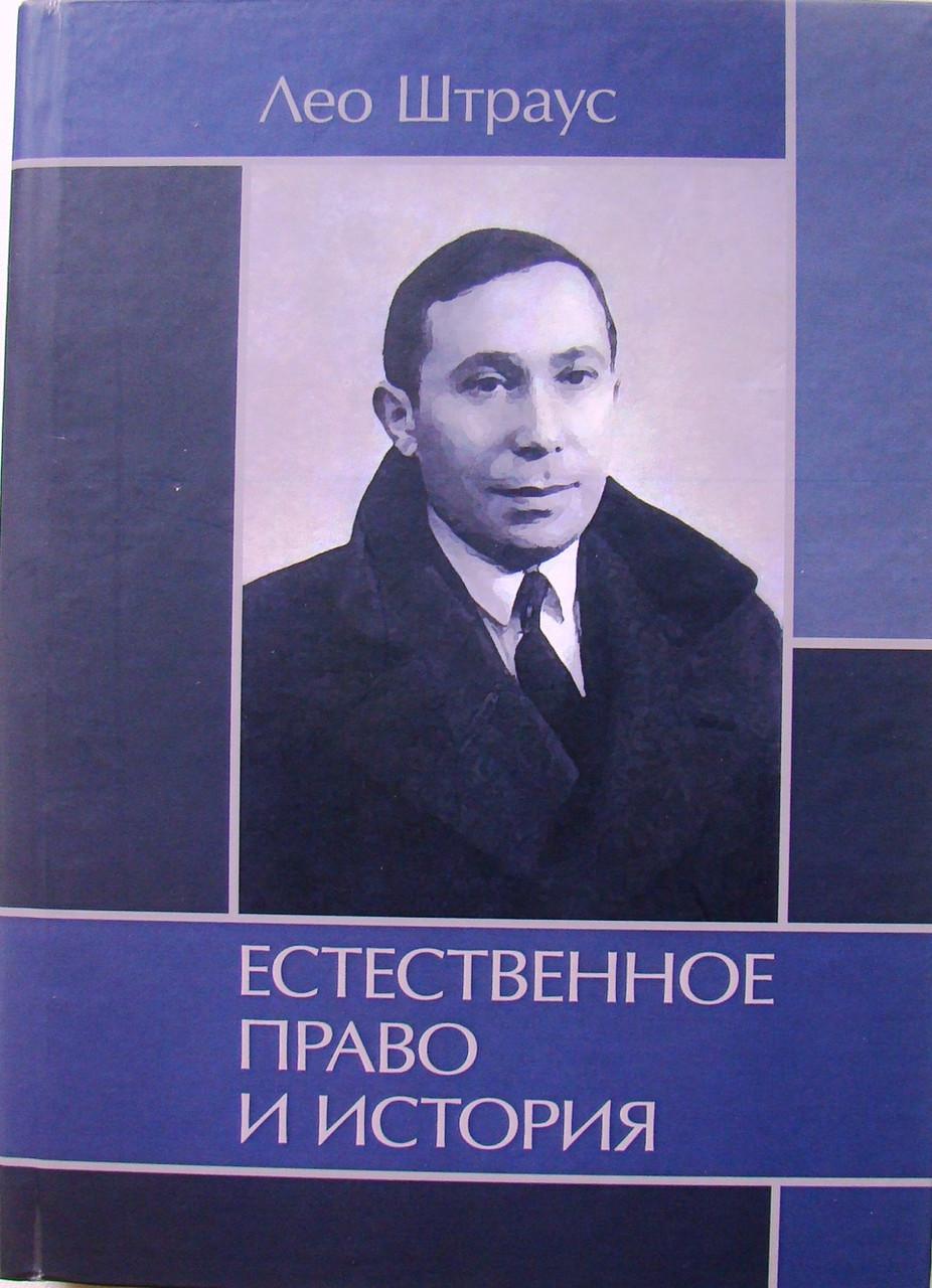 Естественное право и история Штраус Л.