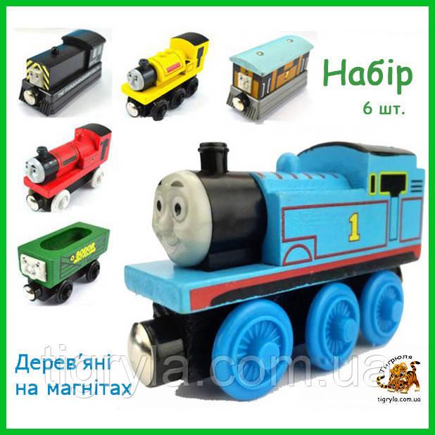 Поїзд томас набір дерев'яних паровозиків і вагончиків на магнітах