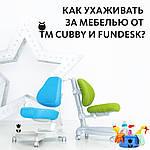 Як доглядати за меблями від торгових марок Cubby і FunDesk?