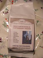 Монастырский чай травяной сбор для зрения Белорусский