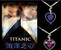 Кулон Титаник в форме сердца океана, темно синий