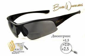 Біфокальні поляризаційні захисні окуляри 3в1