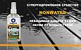 Гидрофобный спрей Nonwater, фото 2
