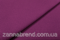Кашкорсе (довяз на манжеты) пурпурного цвета 0,5 пог.м