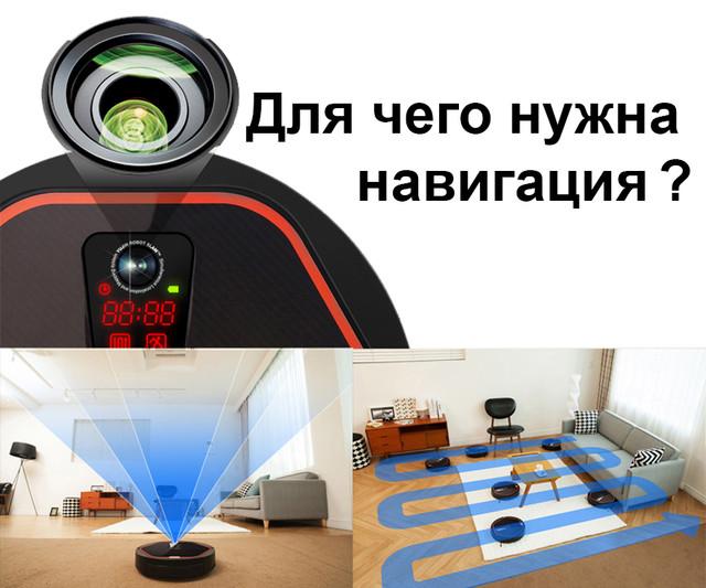 Строит карту уборки при помощи камеры
