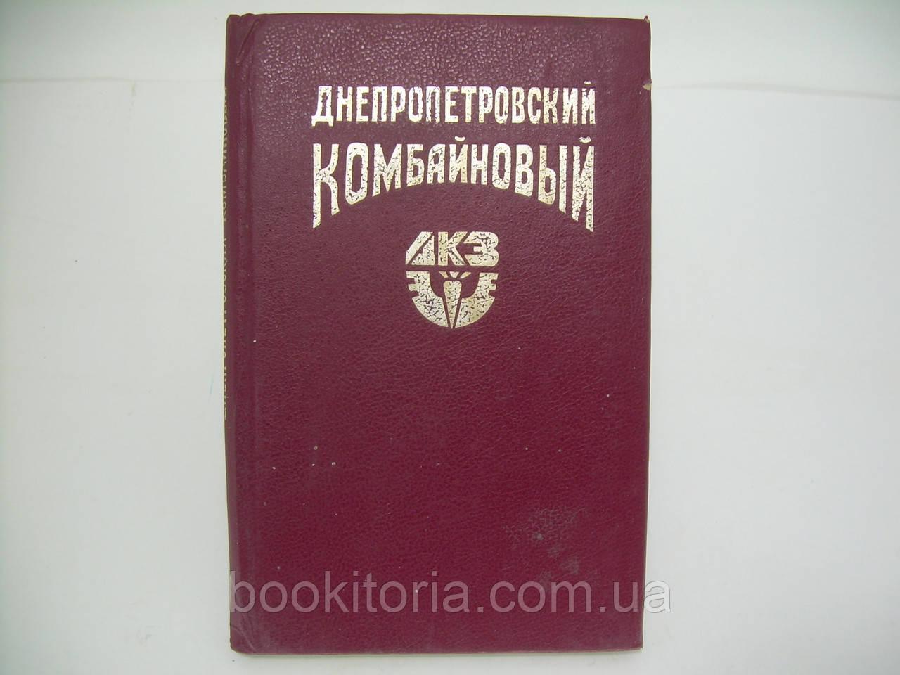 Днепропетровский комбайновый завод (б/у).