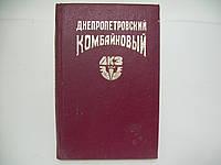 Днепропетровский комбайновый завод (б/у)., фото 1