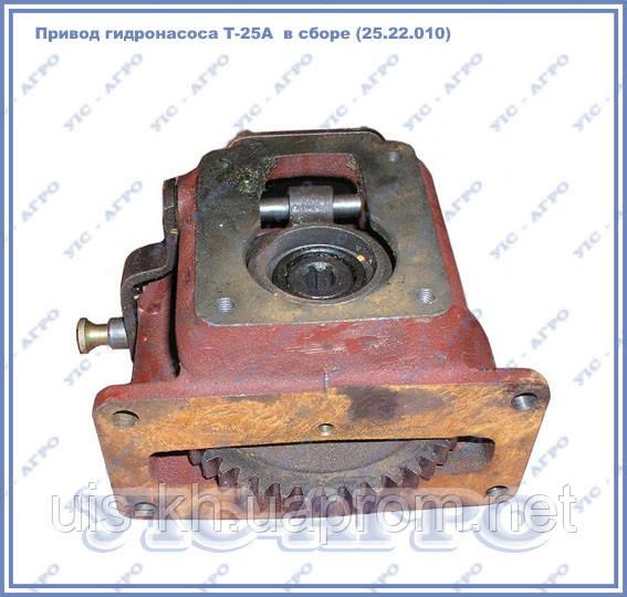 Привід гідронасосу (механізм управління) Т-25А (25.22.001)