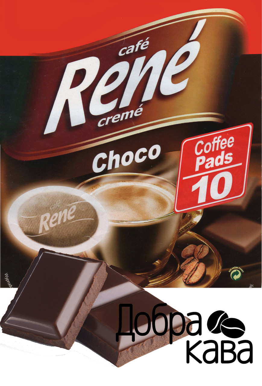 Rene Choco 10 шт кофе в чалдах для Philips Senseo