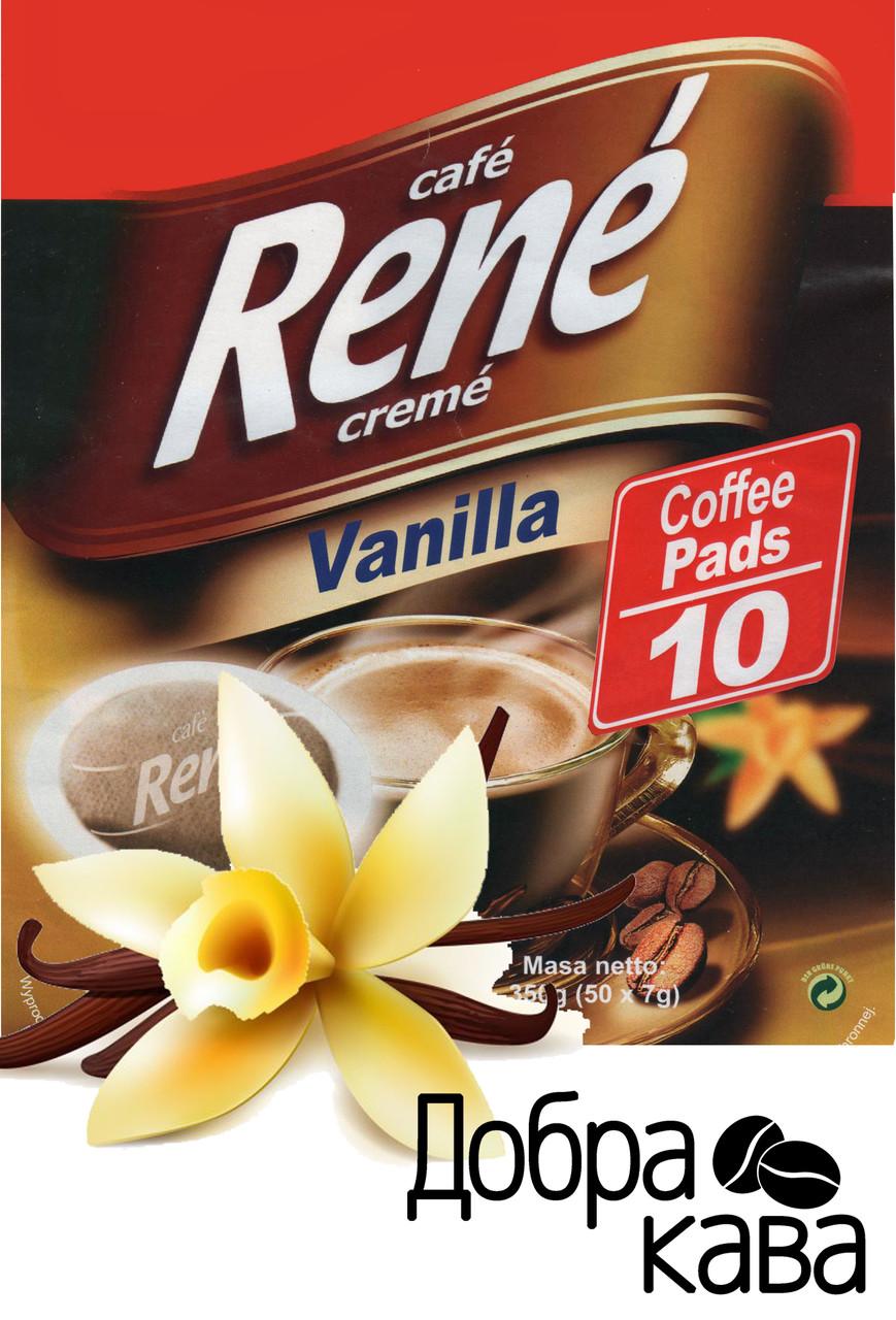 Rene Vanilla 10 шт кофе в чалдах для Philips Senseo